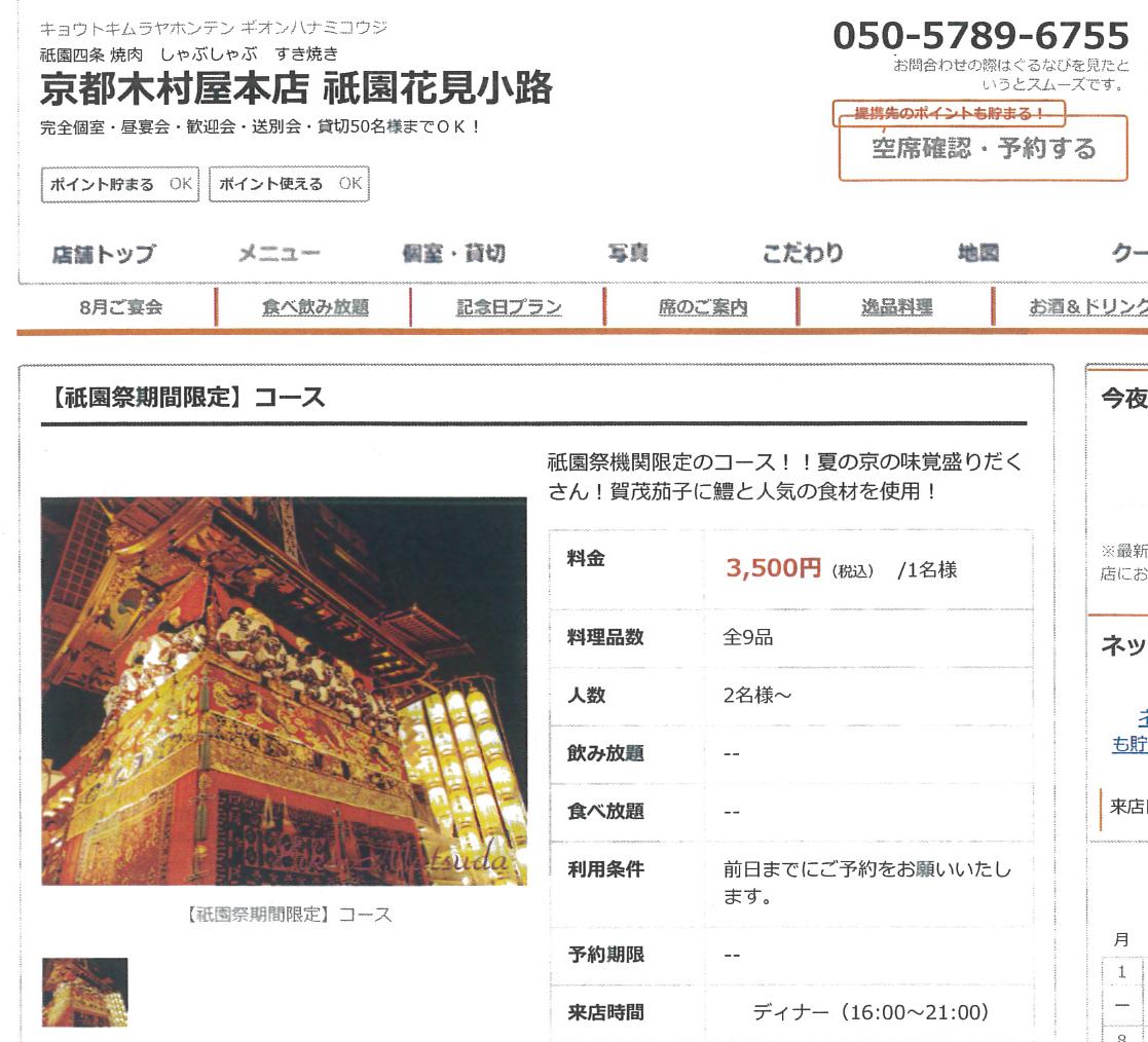 著作権侵害 祇園祭