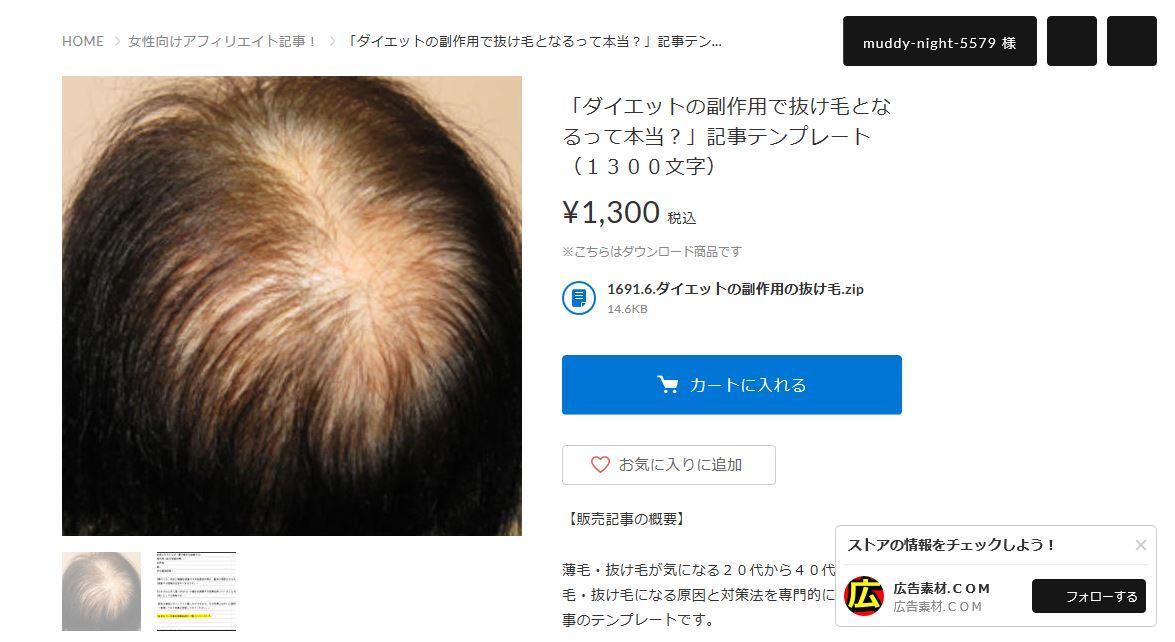 著作権侵害広告素材.com
